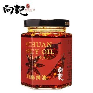 【向記】川味麻辣油