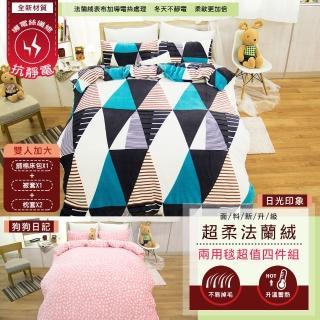 【I-JIA Bedding】頂級舒柔抗靜電加厚鋪棉保暖法蘭絨床包兩用被毯超值四件組(雙人加大/6x6.2尺)