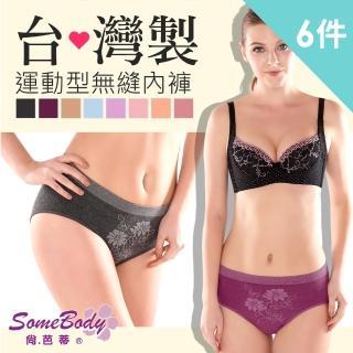 【尚芭蒂】MIT台灣製 一體成型超彈性、超加大無縫內褲(6件組)