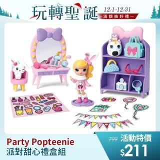 【Party Popteenie】派對甜心禮盒組(派對玩具)