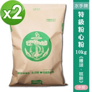 【聯華製粉】水手牌特級粉心粉(中筋、麵食點心適用)2袋組(共20kg)