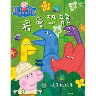 粉紅豬小妹 最愛恐龍 場景貼紙書