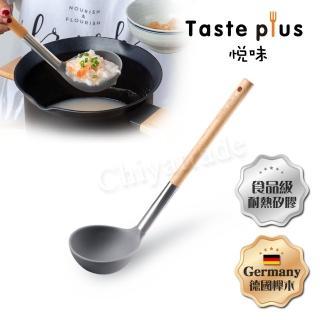 【Taste Plus】悅味 德國櫸木柄 耐熱矽膠湯杓 料理杓 不傷鍋 耐高溫(不沾鍋專用)