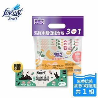 【驅塵氏】抗菌濕拖巾4入超值組合包(薰衣草x3+檜木香x1)/