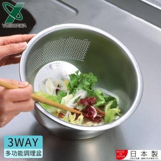 【雙11限定 YOSHIKAWA】日本進口不鏽鋼3WAY多功能調理盆(洗米、瀝水、攪拌)