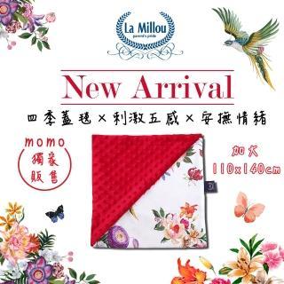 【La Millou】momo獨家花色-單面豆豆巧柔毯-加大款(天堂鳥花園-果漾櫻桃紅)