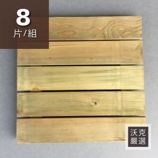 【沃克嚴選】北美鐵杉-陽台踏板 45*45*3.8cm 8片