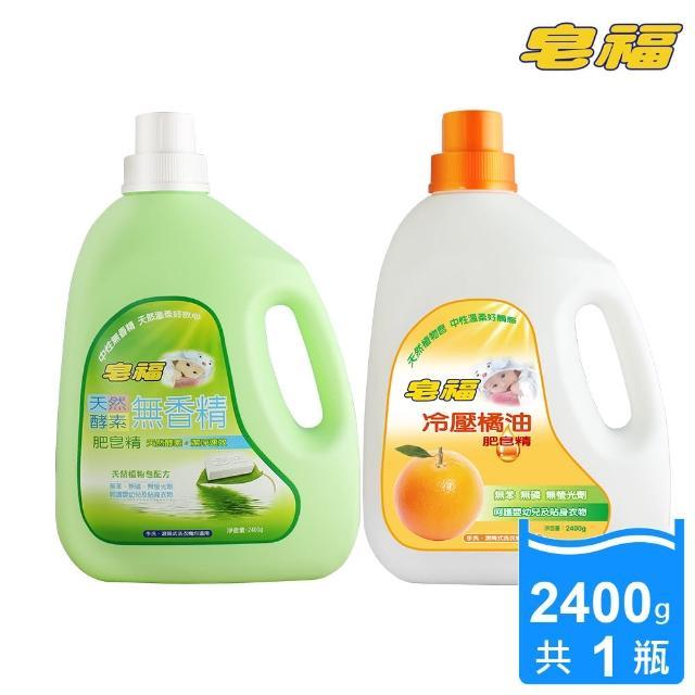 【皂福】天然洗衣肥皂精