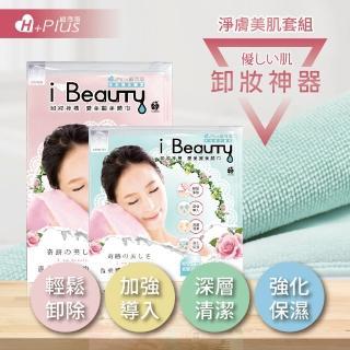 【極淨源】i-Beauty卸妝神器愛美麗美顏巾超值2入組(環保卸妝可重複使用)