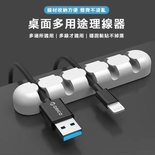 【吉米3C】奧睿科ORICO 桌面 多用途 理線器 固定卡扣 集線器 數據線 滑鼠線 充電線(5卡扣)