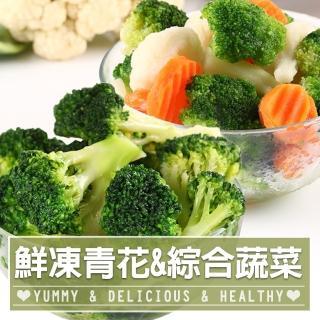 【愛上鮮果】鮮凍蔬菜任選10包(青花菜/白花椰菜/綜合蔬菜/四季豆)