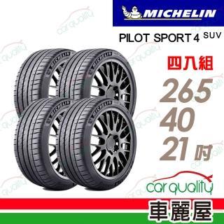 【Michelin 米其林】PILOT SPORT 4 SUV 運動性能輪胎_四入組_265/40/21(PS4 SUV)