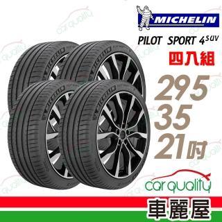 【Michelin 米其林】PILOT SPORT 4 SUV 運動性能輪胎_四入組_295/35/21(PS4 SUV)