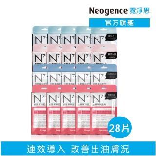 【Neogence 霓淨思】N7肌膚專科配方面膜28片組(款式任選)