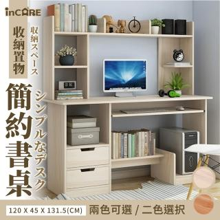 【Incare】收納置物簡約電腦桌/書桌(兩色任選/120x131.5x45cm)