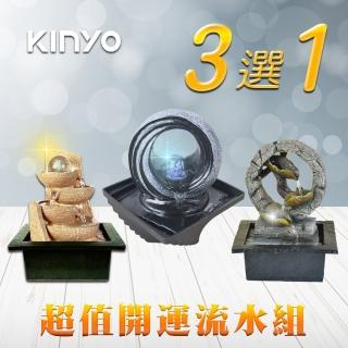 【KINYO】超值開運流水組(3選1)