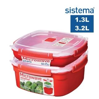 【SISTEMA】紐西蘭進口Microwave系列微波保鮮盒超值組(1.3L+3.2L)