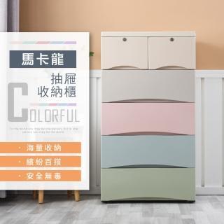 【IDEA】DIY-57面寬馬卡龍附鎖帶輪五層抽屜收納櫃