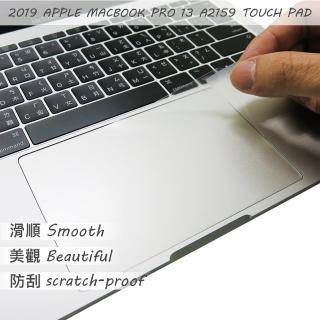 【Ezstick】APPLE MacBook Pro 13 A2159 2019年 TOUCH PAD 觸控板 保護貼