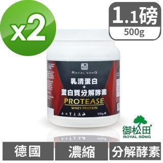 【御松田】乳清蛋白+蛋白質分解酵素-2瓶(500g/瓶)