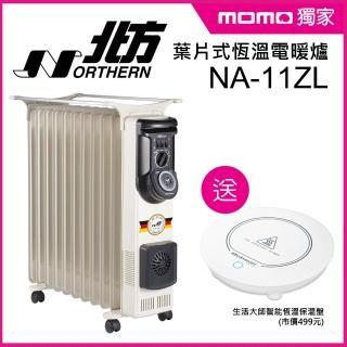 獨家買就送【北方】11葉片式恆溫電暖爐 送 智能恆溫保溫盤(NA-11ZL)