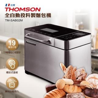 【THOMSON】全自動投料製麵包機(TM-SAB02M)