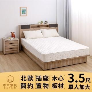 【本木】歐利 經典雙色插座房間三件組(單大3.5尺 床墊+床頭+六分內縮床底)
