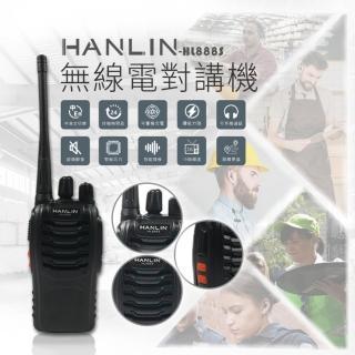 2入組【HANLIN】HL888S(無線電對講機)