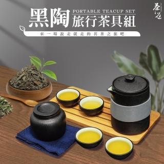 黑陶便攜式功夫旅行陶瓷茶具套裝 泡茶杯 一壺四杯 隨身茶具