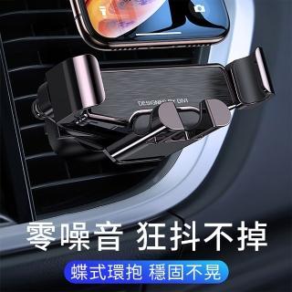 【0分貝】迷你超穩固零噪音 四臂聯動蝶式環抱 重力連動手機支架 汽車用出風口手機架 靜音車架