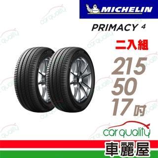 【Michelin 米其林】PRIMACY 4 PRI4 高性能輪胎_二入組_215/50/17(車麗屋)