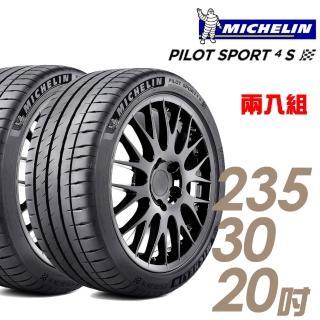 【Michelin 米其林】PILOT SPORT 4 S 高性能運動輪胎_二入組_235/30/20(PS4S)