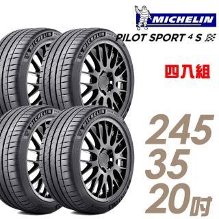 【Michelin 米其林】PILOT SPORT 4 S 高性能運動輪胎_四入組_245/35/20(PS4S)