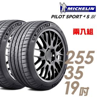【Michelin 米其林】PILOT SPORT 4 S 高性能運動輪胎_二入組_255/35/19(PS4S)
