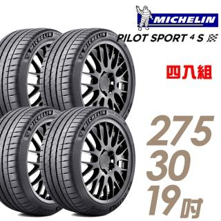 【Michelin 米其林】PILOT SPORT 4 S 高性能運動輪胎_四入組_275/30/19(PS4S)