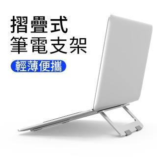 輕薄時尚 折疊便攜 鋁合金 筆記型電腦散熱支架 筆電支架 筆電架 NB散熱架