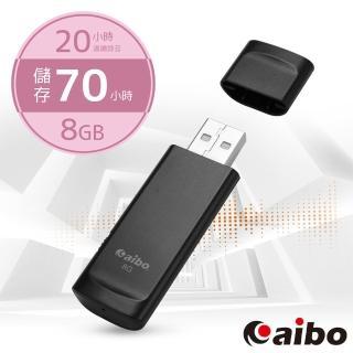 【aibo】輕薄隨身型 USB錄音隨身碟-8G