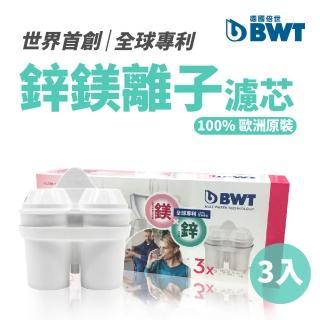 【BWT 德國倍世】Mg2+Zn鋅鎂離子8週長效濾芯(三入組)