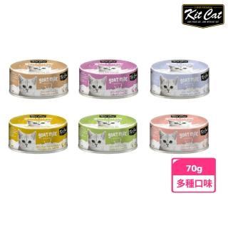 【Kitcat】山羊奶湯罐 70g(鮪魚底加多種口味 貓罐)