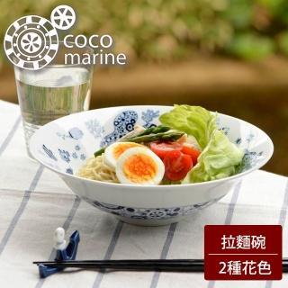 【日本 Natural69】波佐見燒 CocoMarine系列 拉麵碗 21.5cm