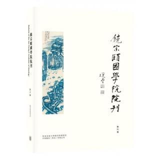 饒宗頤國學院院刊(第六期)