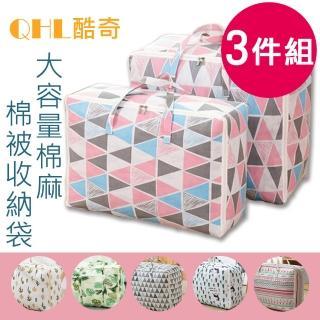 【QHL 酷奇】超值選-防潑水棉麻加厚防潮棉被收納袋-3件組(6色)