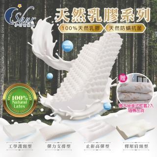 【ISHUR伊舒爾】買1送1 多款泰國乳膠枕任選(加碼贈天絲美式枕套2入)