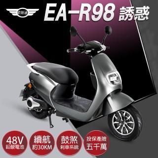 【e路通】EA-R98 誘惑 48V鉛酸 800W LED大燈 液晶儀錶 電動車(電動自行車)