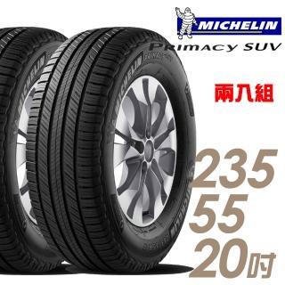 【Michelin 米其林】PRIMACY SUV 舒適穩定輪胎_二入組_235/55/20(SUVMI)