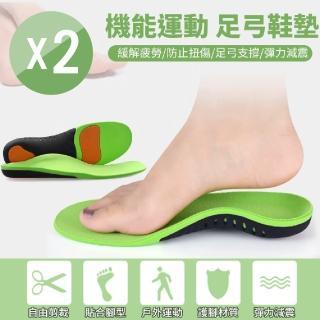 【AKLIFE】機能運動足弓鞋墊(任選二雙組 XS-XL)