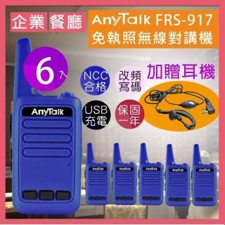 【AnyTalk】◤三組六入◢FRS-917免執照無線對講機(送耳麥 附USB充電線)