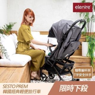 【elenire】輕便推車王者 Sesto Lite Premium 2020年款(輕便推車 登機推車 韓國推車 輕量推車 秒收推車)