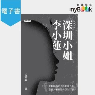 深圳小姐李小蓮(電子書)