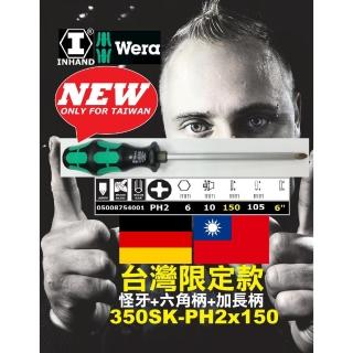 【Wera】德國Wera十字起子加強型-鍍銀鈦怪牙型(350SK-PH2x150)